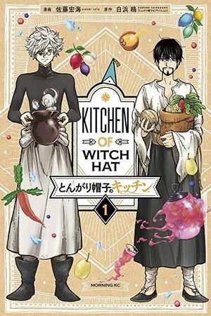 tongari boushi no kitchen