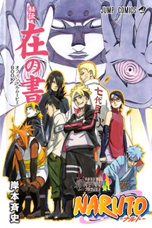 Boruto ~Naruto The Movie~ Special Gaiden